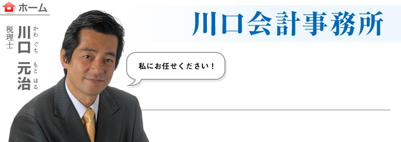 川口会計事務所 税理士 川口元治「私にお任せください!」