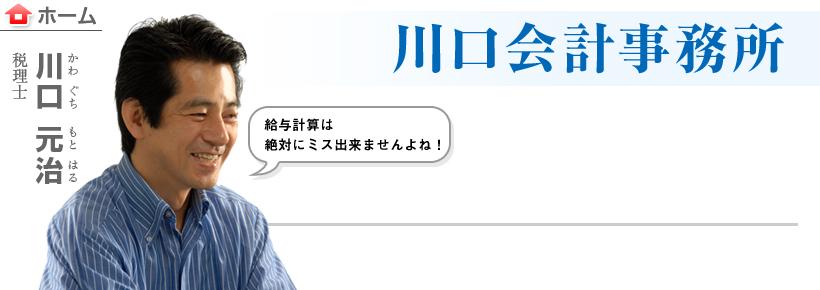 川口会計事務所 税理士 川口元治「給与計算は絶対にミス出来ませんよね!」
