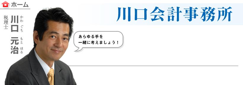 川口会計事務所 税理士 川口元治「あらゆる手を一緒に考えましょう!」