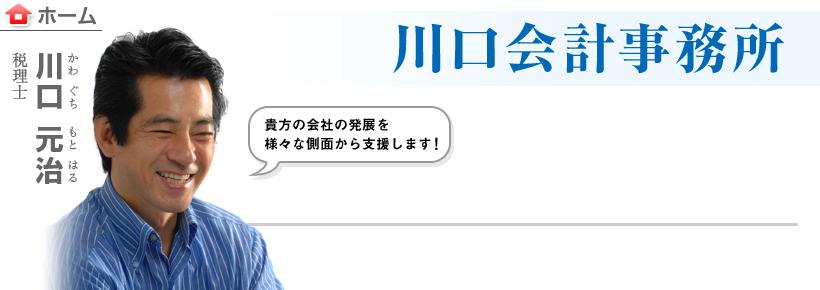 川口会計事務所 税理士 川口元治「貴方の会社の発展を様々な側面から支援します!」